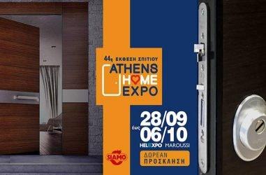 Οι θωρακισμένες πόρτες ασφαλείας SIAMO στην 44η έκθεση Athens Home Expo!